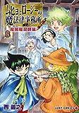 ムヒョとロージーの魔法律相談事務所 2 魔属魔具師編 (ジャンプコミックス)