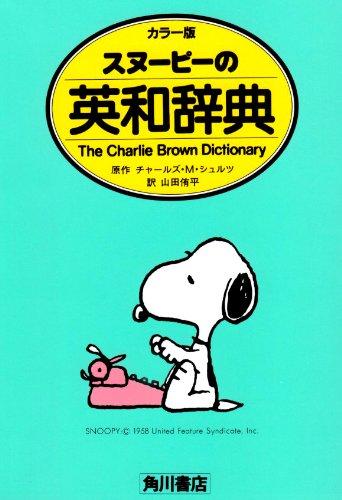 スヌーピーの英和辞典―カラー版の詳細を見る
