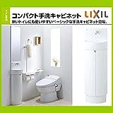 INAX イナックス LIXIL・リクシル 【L-D203SCHE】コンパクト手洗いキャビネット 狭いトイレにもOKのすっきりおしゃれな手洗いキャビネットです 一般地・寒冷地共通【手すり 介護用】