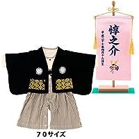名前旗 ピンク 袴カバーオール ロンパース ベビー キッズ 紋付 70サイズ