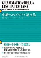 中級へのイタリア語文法