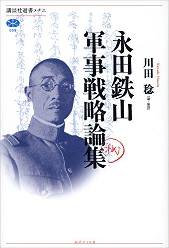 永田鉄山軍事戦略論集 (講談社選書メチエ)