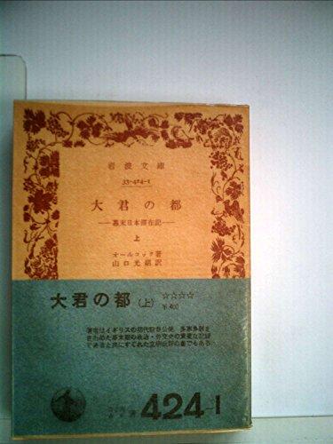 大君の都〈上〉―幕末日本滞在記 (1962年) (岩波文庫)