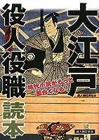 時代小説がもっと面白くなる! 大江戸役人役職読本