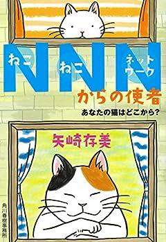 NNNからの使者 あなたの猫はどこから? (ハルキ文庫 や 10-10)