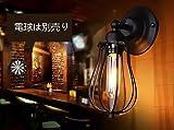 (ラ・デア) La dea ブラケットライト レトロ アンティーク調 壁掛け照明器具 E27口金 (1 灯)