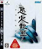 忌火起草 - PS3