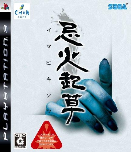 忌火起草 - PS3の詳細を見る