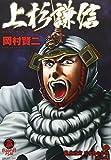 上杉謙信 (2) (SPコミックス)
