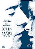 ジョンとメリー[DVD]