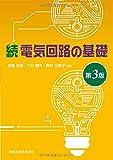 続 電気回路の基礎(第3版)