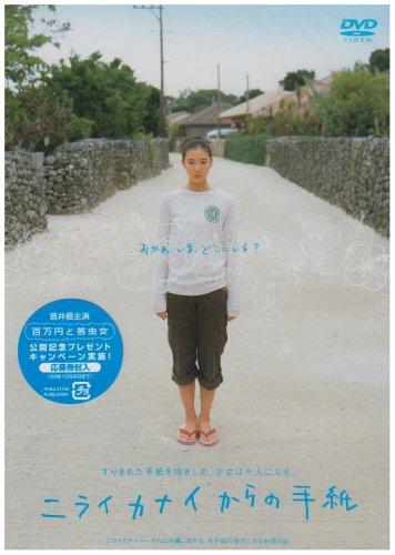ニライカナイからの手紙 低価格版 [DVD]