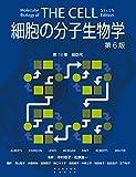 細胞の分子生物学 第6版 第18章 細胞死 細胞の分子生物学 第6版