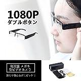 Flylinktech 1080P HD高画質 メガネ型ビデオカメラ 高解像度(1280x720,1920x1080)平光メガネ 小型カメラ 防犯 録画 (ブラック)