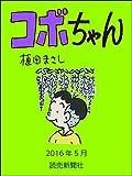 コボちゃん 2016年5月 (読売ebooks)