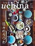 うちな uchina vol.3