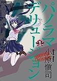 パノラマデリュージョン(1) (アフタヌーンコミックス)