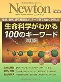 生命科学がわかる100のキーワード―生命,病気,iPS細胞など,テーマ別でわかりやすい (ニュートンムック Newton別冊)