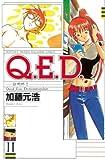 Q.E.D.―証明終了―(11) (月刊少年マガジンコミックス)