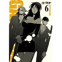 GANGSTA.6【限定版】 (BUNCH COMICS)