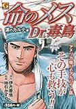 命のメスDr.毒島 涙のカルテ編 (Gコミックス)