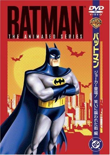 TVシリーズ バットマン ジョーカー登場!笑いに襲われた街編 [DVD]