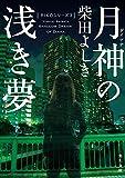 月神の浅き夢 「RIKO」シリーズ (角川文庫)