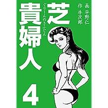 芝の貴婦人4