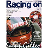 Racing on (レーシングオン) 2007年 05月号 [雑誌]