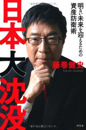 日本大沈没の詳細を見る