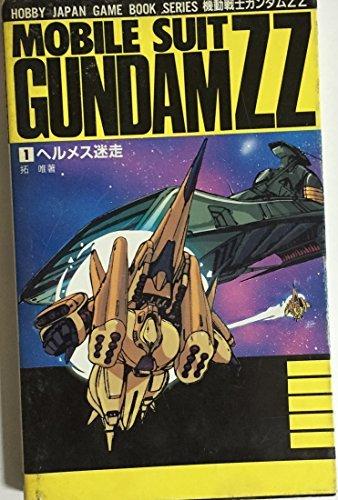 機動戦士ガンダムZZ〈1〉ヘルメス迷走 (ホビージャパン・ゲームブックシリーズ)