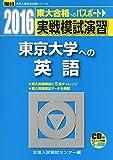 東京大学への英語 2016―実戦模試演習 (大学入試完全対策シリーズ)