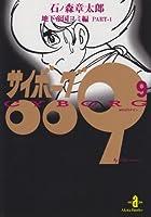 サイボーグ009 (9) (秋田文庫)