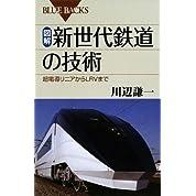 図解・新世代鉄道の技術―超電導リニアからLRVまで (ブルーバックス)