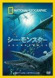 DVD シー・モンスター 太古の海の支配者たち