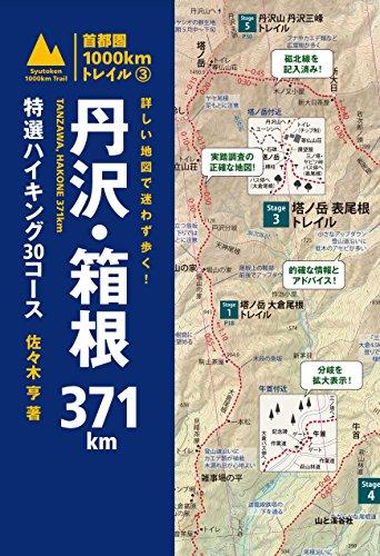 首都圏1000kmトレイル3 詳しい地図で迷わず歩く!丹沢・箱根371㎞ 特選ハイキング30コース