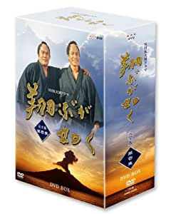 NHK大河ドラマ 翔ぶが如く 完全版【第壱集】 [DVD]