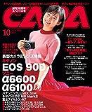 CAPA 2019年10月号 [雑誌] 画像