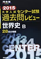 大学入試センター試験過去問レビュー世界史B 2015 (河合塾シリーズ)