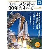 スペースシャトル 30年のすべて (別冊宝島) (別冊宝島 1782 スタディー)
