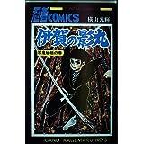 伊賀の影丸 (第3巻) (Sunday comics―大長編忍者コミックス)