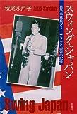 スウィング・ジャパン―日系米軍兵ジミー・アラキと占領の記憶