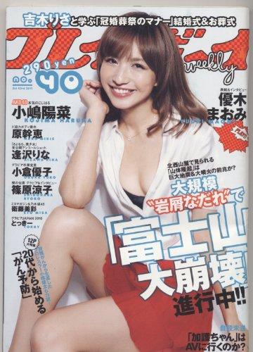 プレイボーイno.40/2011年10月3日号/小嶋陽菜・逢沢りな・衛藤美彩・他