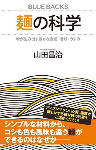 【Kindleセール】コーヒーの科学・麺の科学・日本酒の科学などが30%オフ「講談社 食べものの科学フェア」(11/26まで)
