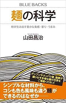 [山田昌治]の麺の科学 粉が生み出す豊かな食感・香り・うまみ (ブルーバックス)