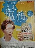 和歌山づくり 松本潤 広告 一番搾り 嵐 松潤 KIRINキリンビール -