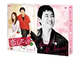 恋したい DVD-BOX1 画像