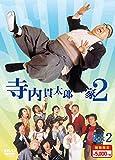 寺内貫太郎一家2 期間限定スペシャルプライス DVD-BOX2
