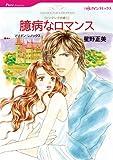 臆病なロマンス_シンデレラの城 Ⅰ (ハーレクインコミックス)