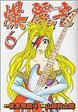 爆麗音 6 (ヤングジャンプコミックス)
